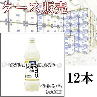 It is advantageous by a bulk buying! Seoul moon plum マッコリペットボトル (6% of alcohol frequency) 1,000 ml *12