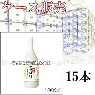 It is advantageous by a bulk buying! Yangchow pear マッコリ (6% of alcohol frequency) 1,000 ml *15