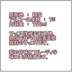 まとめ買いでお得!抱川梨マッコリ(アルコール度数7%)750ml×20本