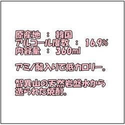 まとめ買いでお得!韓国焼酎舞鶴ジョウンデー(アルコール度数16.9%)360ml×20本