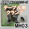 【在庫処分】 クランプ clamp 締め具 モバイル タブレット iPad iPhone スマホ カーグッズ 会議室 キッチン 自由自在 取付簡単 便利 JPN ジェーピーエヌ MH03 モバイルホルダーシリーズ500R