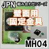 【在庫処分】 ウォールマウント用ベース モバイル タブレット iPad iPhone スマホ カーグッズ 会議室 キッチン 自由自在 取付簡単 便利 JPN ジェーピーエヌ MH04 モバイルホルダーシリーズ500R