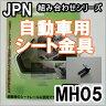 【在庫処分】 カーシート用ベース モバイル タブレット iPad iPhone スマホ カーグッズ カー用品 自由自在 取付簡単 便利 JPN ジェーピーエヌ MH05 モバイルホルダーシリーズ500R