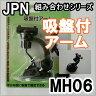 【在庫処分】 吸盤付アーム モバイル タブレット iPad iPhone スマホ カーグッズ カー用品 自由自在 取付簡単 便利 JPN ジェーピーエヌ MH06 モバイルホルダーシリーズ500R
