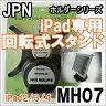 【在庫処分】 iPadデスクスタンド iPad2 iPad3 iPad4 360度回転 デスクワーク リビング 会議室 安定感 滑り止め コンパクト 自由自在 便利 ブラック black JPN ジェーピーエヌ MH07 モバイルホルダーシリーズ