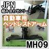 【在庫処分】 ヘッドレスト用アーム カー用品 後部座席 iPad モバイル 安定感 便利 JPN ジェーピーエヌ MH09 モバイルホルダーシリーズ