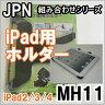 【在庫処分】 iPad2 iPad3 iPad4 モバイル 安定感 便利 JPN ジェーピーエヌ MH11 モバイルホルダーシリーズ500R