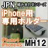 【在庫処分】 iPhone4 iPhone4S スマホ 安定感 便利 JPN ジェーピーエヌ MH12 モバイルホルダーシリーズ