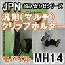 【在庫処分】 マルチクリップホルダー モバイル スマホ 汎用 安定感 便利 JPN ジェーピーエヌ MH14 モバイルホルダーシリーズ500R