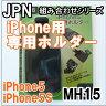 【在庫処分】 iPhone5 iPhone5S ホルダー モバイル スマホ 安定感 便利 JPN ジェーピーエヌ MH15 モバイルホルダーシリーズ500R