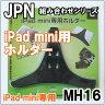 【在庫処分】 iPad mini ホルダー タブレット 安定感 便利 JPN ジェーピーエヌ MH16 モバイルホルダーシリーズ500R