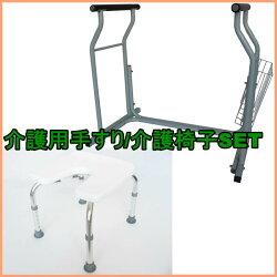 介護用トイレ手すりと介護椅子SET