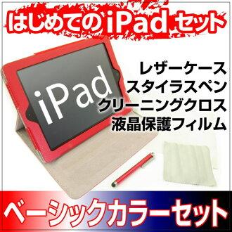 iPad leather-like case 4-piece SET (iPad2/3/4専用) basic color