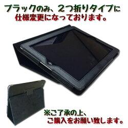 iPad2専用カバー新しいiPad対応!