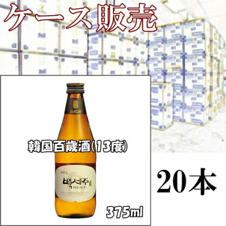 It is advantageous by a bulk buying! ・375 ml of 100 years old liquor (13% of alcohol frequency) *20
