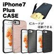 iPhone7PlusケースICカード収納