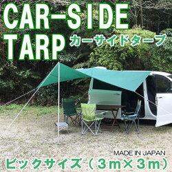 3mの大きさで簡単装着!今話題のカーサイドタープ(ペンタゴン型)組み立て簡単キャンプテントアウトドアルーフミニバンハイエースワンボックスカー用品送料無料