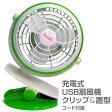 卓上扇風機 USB ファン usb扇風機 卓上 クリップ おしゃれ 静か 充電 CZ-SMCF CARAZ JPN