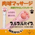 猫の手肉球マッサージCZ-MACTマッサージバイブ懐中電灯肉球癒やし猫ハンディマッサージ機電気マッサージャー電マデンマ小型送料無料あす楽電池