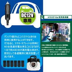 ユウスケくんJPN-DC210