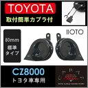 トヨタ レクサス車用 CARAZオリジナルホーン あす楽 送料無料 JQ-SKHC01 - 3,456 円
