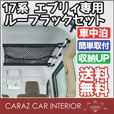 17系 エブリィ用 インテリアルーフラックセット車内 収納 天井 ネット アウトドア キャンプ SZK-EV1701