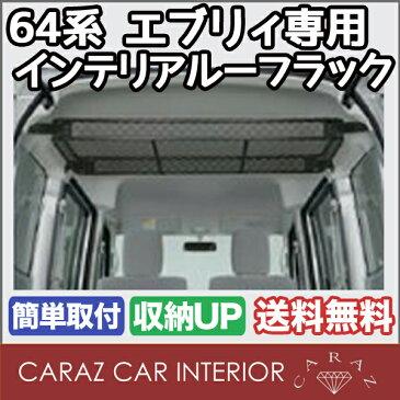64系 エブリィ用 インテリアルーフラック車内 収納 天井 ラック ネット アウトドア キャンプ SZK-EV6401