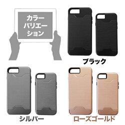 iPhone8&7ケースICカード収納磁気干渉防止シート付きメール便送料無料iphone8iphone7appleiPhone7ケースハードカバー宅配便あす楽JQ-LNCH