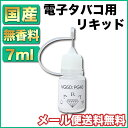 キャラッツ楽天市場店で買える「電子タバコ用リキッド 無香料 7ml CZ-PTM メール便送料無料」の画像です。価格は356円になります。