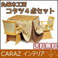 丸栄木工所ダイニングコタツ高砂4点セットテーブルW105サイズコタツテーブル×1/椅子×2/掛布団×1KOUS-105
