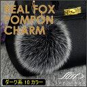 FOX10ポンポンチャーム 全10色 メール便送料無料 SWP-CMD...