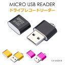 キャラッツ楽天市場店で買える「micro USB Reader ドライブレコードリーダー 全3色 CE-MSDCR メール便送料無料」の画像です。価格は380円になります。