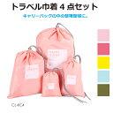 トラベル巾着4点セット 巾着袋 全5色 CL-KC4 メール便(ネコポス)送料無料