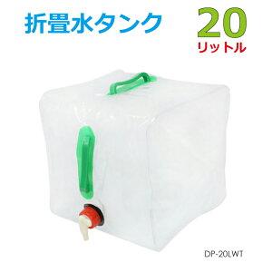 20L 折畳 水ポリタンク DP-20LWT あす楽 送料無料