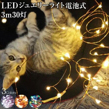 ジュエリーライト 3m 30灯 電池式 全3色 FW-LED3M led クリスマスツリー 飾り付け インテリア メール便(定形外郵便)送料無料
