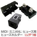 MIDI(ミニANL)ヒューズ用ヒューズホルダー メール便(定形外...
