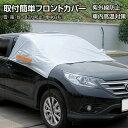 サンシェード フロントガラス 車 フロント 凍結防止シート