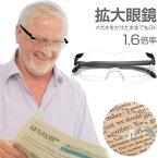 拡大眼鏡 1.6倍率 RP-250 メール便(定形外郵便)送料無料