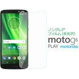 モトローラ Moto G6 Play amazon ノングレア(非光沢)フィルム 液晶 画面 保護フィルム SF-MOTOG6PL-S メール便(定形外郵便)送料無料