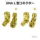 SMAアンテナパーツ L型変換コネクター 全2種 SMA-L メール便(定形外郵便)送料無料 ワンダフルデー エン...