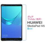 HUAWEI MediaPad M5 8.4インチ SHT-AL09 グレア(光沢)フィルム 液晶 画面 保護 タブレットフィルム TF-MPM5-C メール便(定形外郵便)送料無料