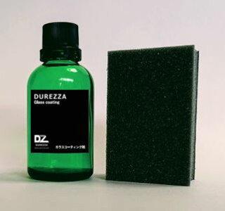 ドゥレッザガラスコーティング柔軟性のある最高硬度7h硬く・しなやかなコーティング60ml