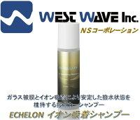 ECHELON(エシュロン)イオン吸着シャンプー200ml