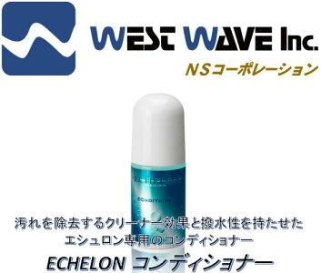 ECHELON(エシュロン)コンディショナー100ml