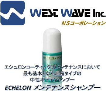 ECHELON(エシュロン)メンテナンスシャンプー100mlコーティング剤車コーティングコンディショナーメンテナンス剤中性洗車シャンプー洗剤ワックス