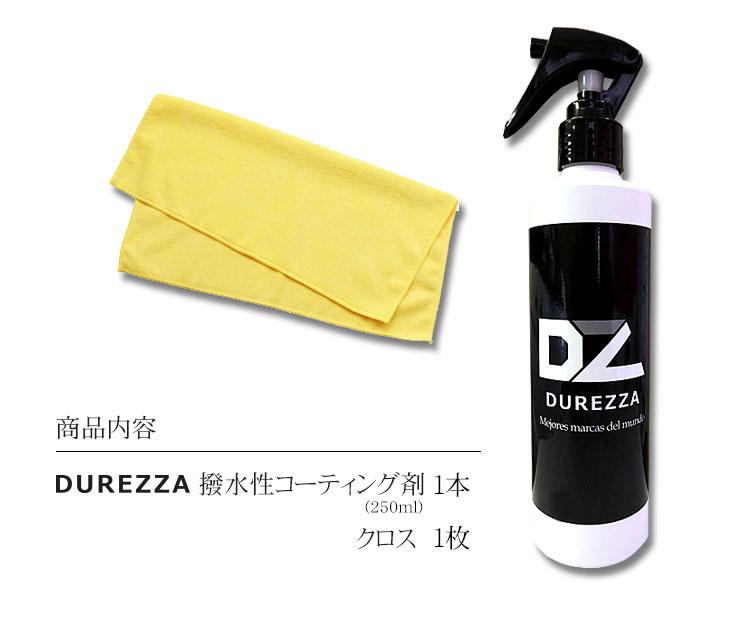 ガラスコーティング DUREZZA(ドゥレッザ) 250ml クロス付き 車用品