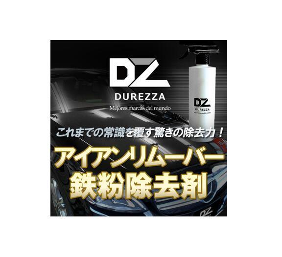 鉄粉除去剤 鉄粉 DUREZZA (ドゥレッザ) アイアンリムーバー 500ml