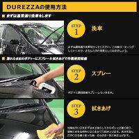 ガラスコーティング剤車DUREZZA(ドゥレッザ)コーティング剤撥水車用撥水ガラスコーティング洗車ワックス業務用