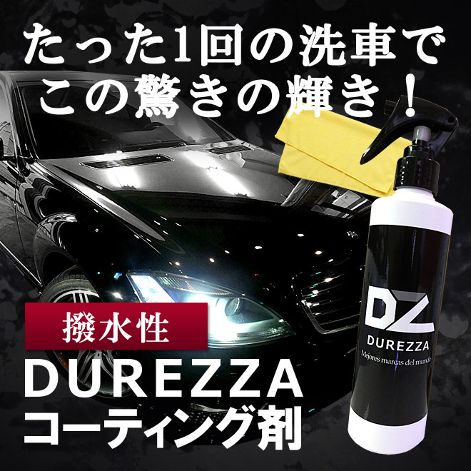 ガラスコーティング剤 車 DUREZZA(ドゥレッザ)