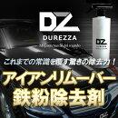 鉄粉除去剤車DUREZZA(ドゥレッザ)アイアンリムーバー500ml鉄粉除去洗車業務用